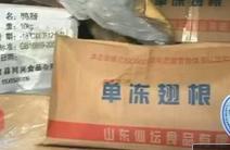 福州:马尾过期冻肉全部下架 并将开展专项整治