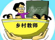 福建明年起提高乡村教师生活补助 每月不低于500