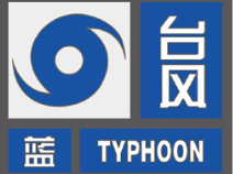 台风蓝色预警!福建等地沿海将有9-10级阵风
