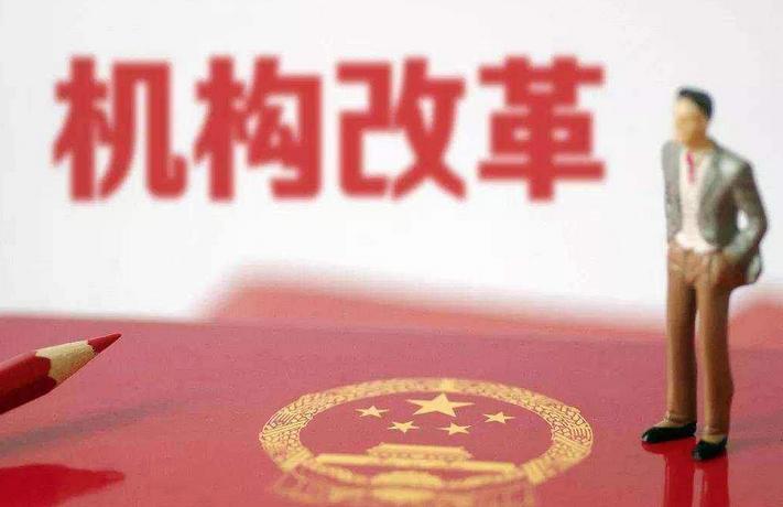 福州市、漳州市、三明市发布市级机构改革方案