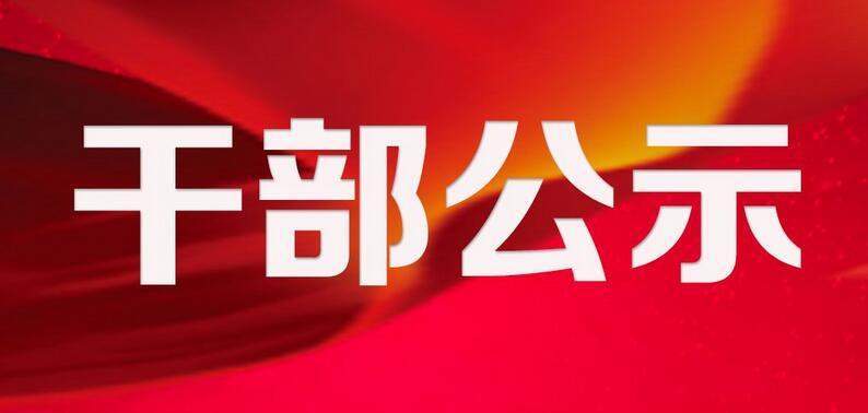 三明10位同志拟提任处级领导职务