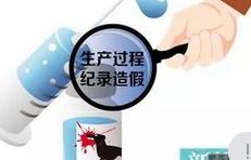 长生狂犬疫苗生产记录被曝造假 涉事疫苗未流入泉州