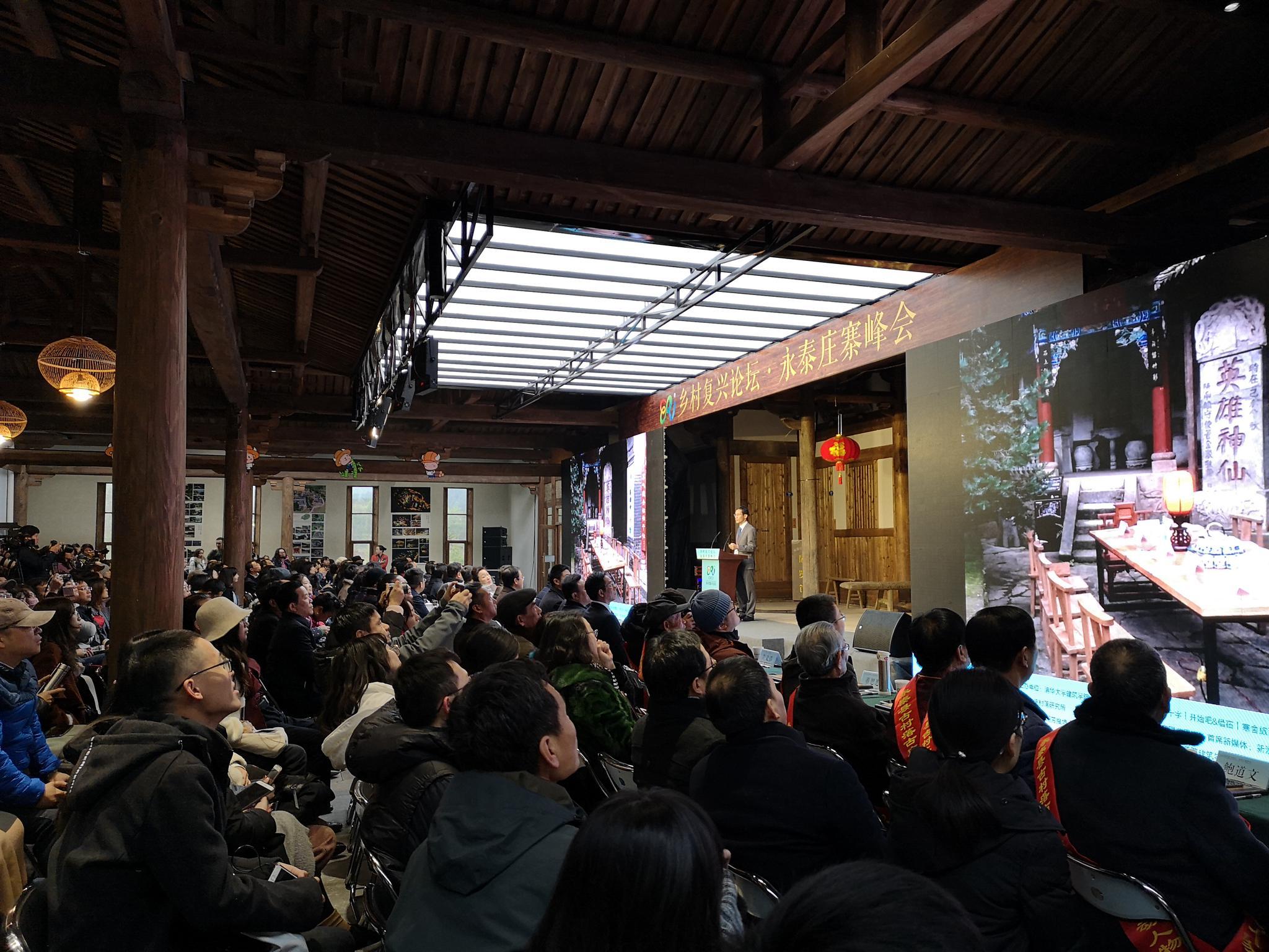 乡村复兴论坛·永泰庄寨峰会开幕