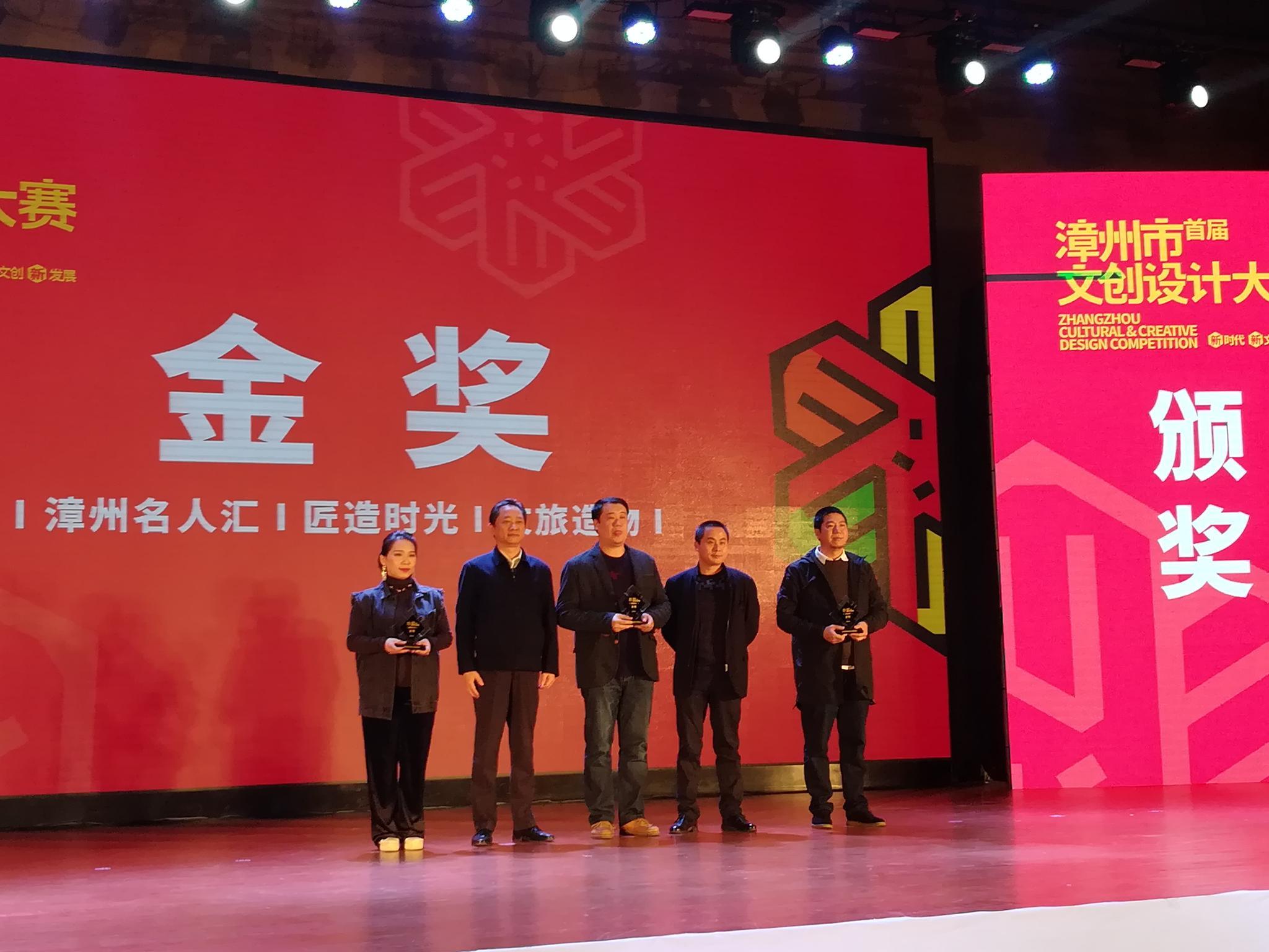 漳州市首届文创设计大赛颁奖典礼举行