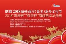 2018联发海峡两岸(集美)龙舟文化节鸣锣开赛…