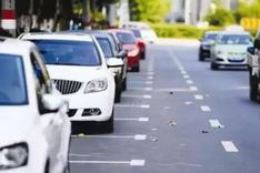 厦门路面停车位重新分类 下月起开车出门停车费或有变