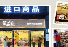 """福州海关全球质量溯源体系上线 可查进口商品""""身世"""""""