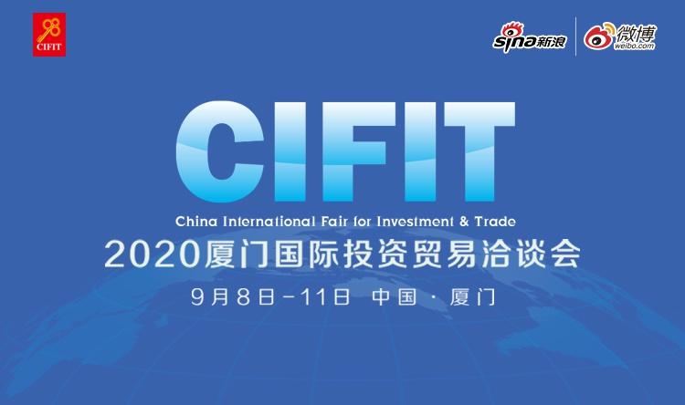 聚焦!2020厦门国际投资贸易洽谈会