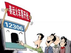 下周日开抢春运火车票 铁路部门研发新功能可自动抢票