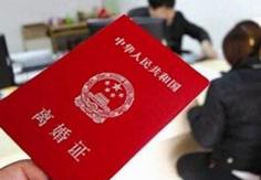 福州一女子伪造公文证件被刑拘 为买房办假离婚证