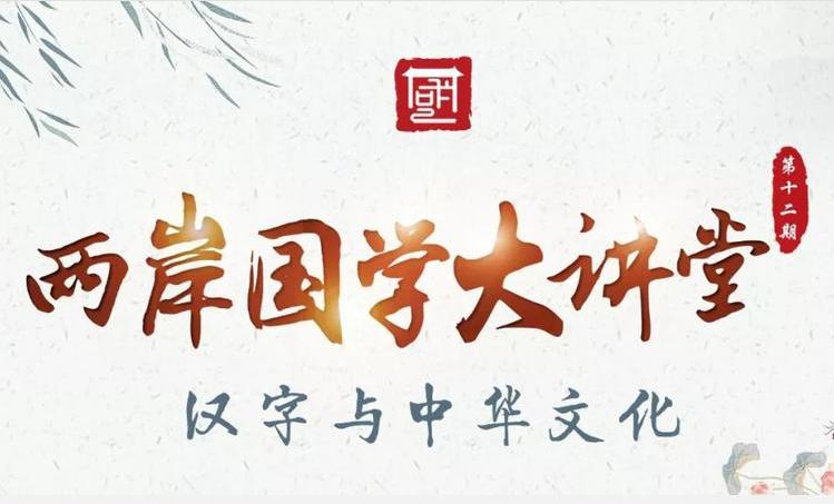 朱小健为你解读《汉字与中华文化》