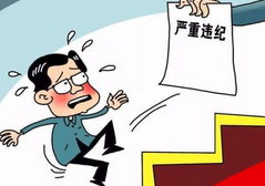 福建:霞浦县委书记王斌涉嫌严重违纪违法被查