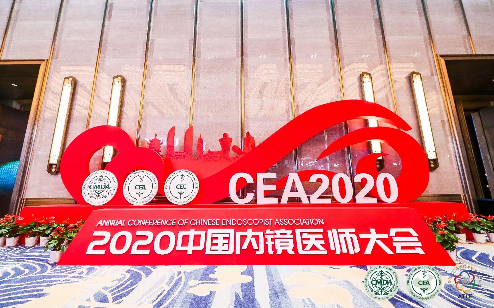 2020年中国内镜医师大会11月6日至8日在厦门国际会议中心举行