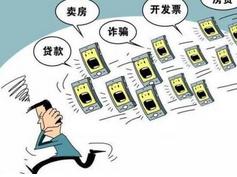 工信部约谈30家企业:骚扰电话整改要短期内见效