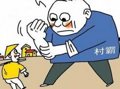 """横行乡里骗取征地补偿款 福清""""村霸""""主任获刑"""