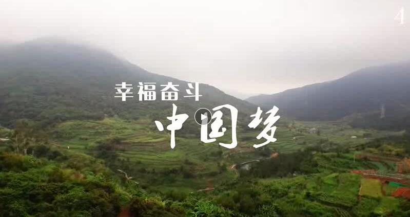 《幸福奋斗中国梦》微视频在厦门热播