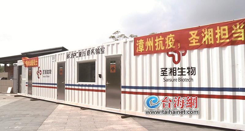 漳州首个方舱实验室投用 24小时最高检测量可达10万人份