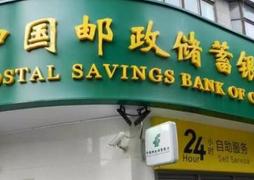 邮储银行厦门分行因多种违规行为被罚250万元