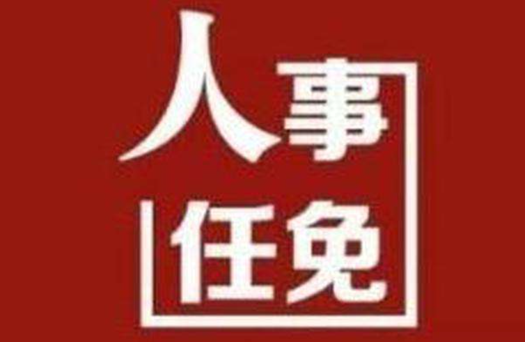 福州发布一批人事任免 黄建雄任高新区管委会主任