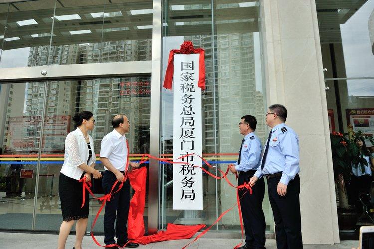 国家税务总局厦门市税务局正式挂牌