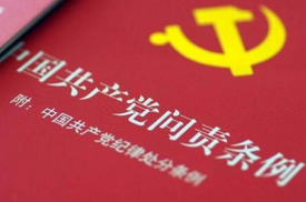 联通福建分公司原党委书记李文林被开除党籍