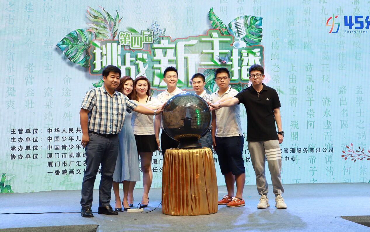 《挑战新主播》福建省赛事启动  5名选手脱颖而出晋级省总决赛