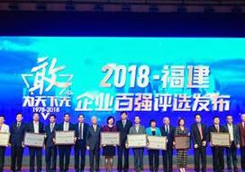 闽企百强榜单发布福州有43家 前三强企业厦门占两席
