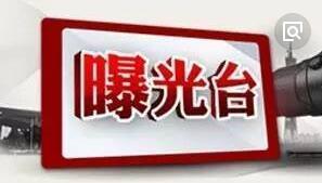 """福州通报一批违规药店和医院 不少是""""名牌"""""""