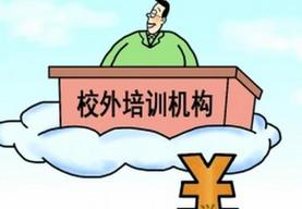 福建:校外培训机构未过审核备案不得招生培训