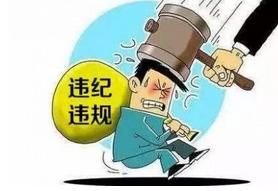 """龙岩通报7起""""反面教材"""" 一人违规接受宴请被免职"""