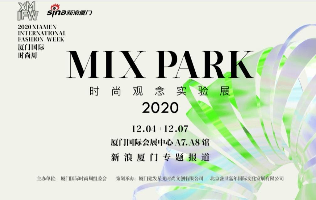 2020MIXPARK时尚观念实验展专题报道