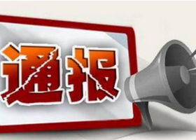 福建省纪委监委发布一批违纪典型案例通报