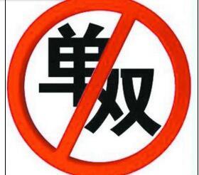 厦门:国庆期间11路段单双号限行 违者罚200元记3分