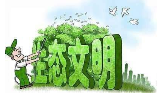 第二批国家生态文明建设示范市县公布 星际网址5地上榜