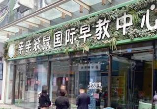 漳州一大型早教机构突然关门 众多会员交的费用打水漂