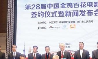 厦门正式成为第28届中国金鸡百花电影节举办地