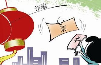 厦门警方发布春运诈骗预警 春运期间小心四大骗局