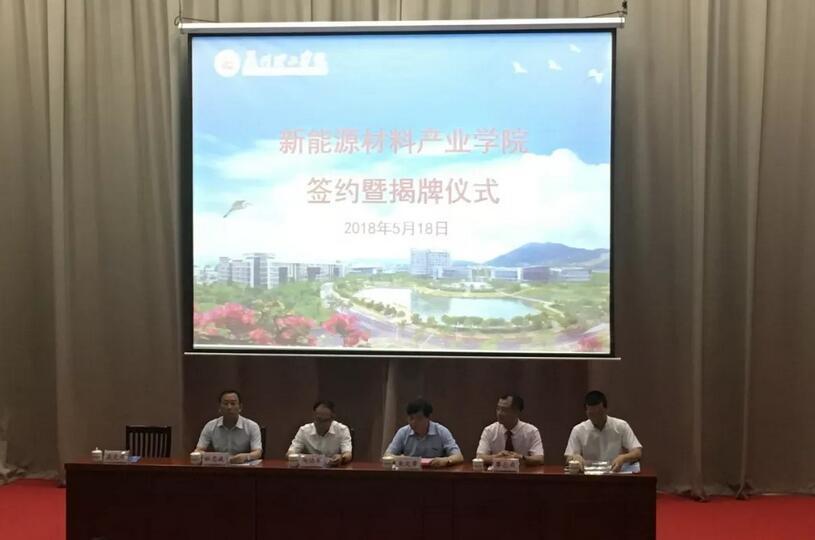 呼应产业需求 厦门理工成立新能源材料产业学院