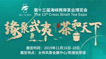 第十三届海峡两岸茶博会开幕