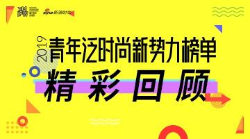 2019青年泛时尚新势力榜精彩回顾!