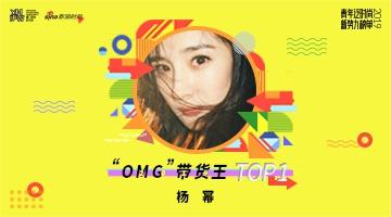 杨幂荣获2019青年泛时尚新势力榜带货王