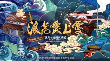 #浪花愛上雪#第五季杭(hang)州沈陽雙(shuang)城記精(jing)彩(cai)來襲!