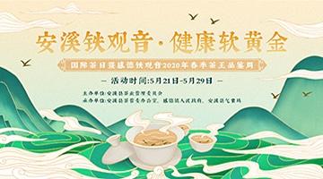 直播:感德铁观音2020年春季茶王赛开赛