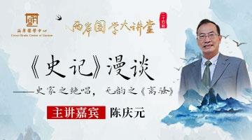 陈庆元教授今晚直播漫谈《史记》