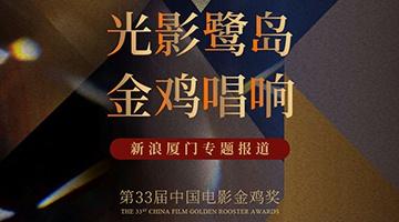 第33届金鸡奖新浪厦门专题报道