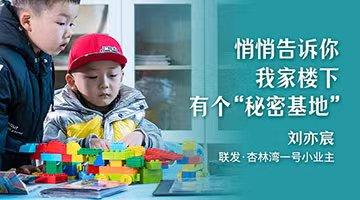 联发·杏林湾一号成长课堂:欢乐童年