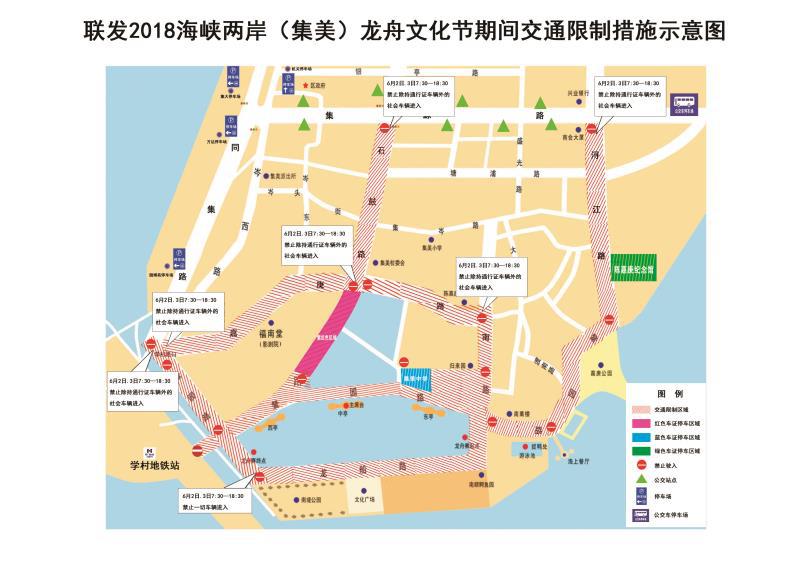 2018海峡两岸龙舟文化节 将于6月2日在集美举行