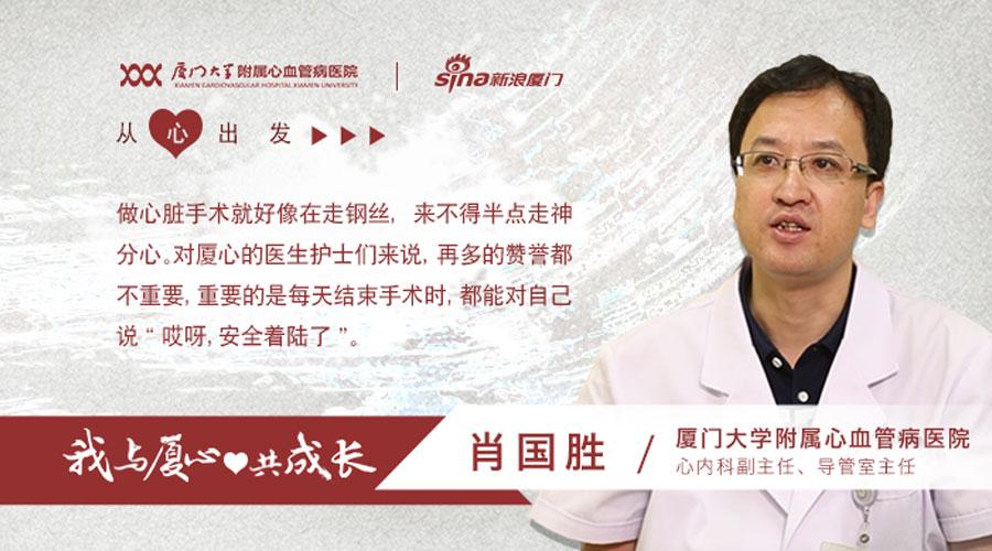 """【我与厦心共成长】肖国胜:十余年""""钢丝""""上行走 演绎速度与"""