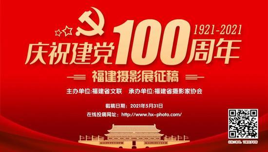 """""""建党百年杯""""福建摄影拉力赛今日启动"""