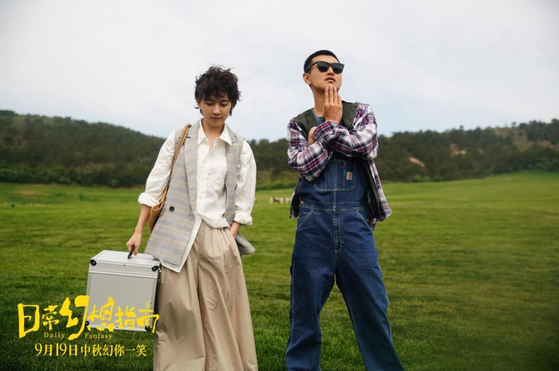 喜剧电影《日常幻想指南》预售启动 中秋必看轻松解压!